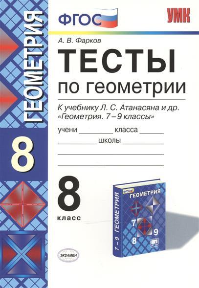 """Тесты по геометрии. 8 класс. К учебнику Л.С. Атанасяна и др. """"Геометрия. 7-9 класс"""""""