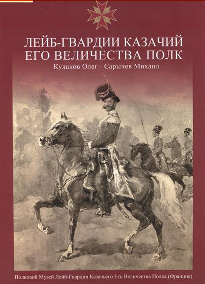 Лейб-Гвардии Казачий Его Величества полк