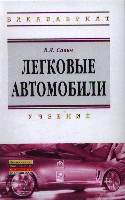 Савич Е. Легковые автомобили. Учебник. 2-е издание, переработанное и дополненное легковые автомобили мира плакат