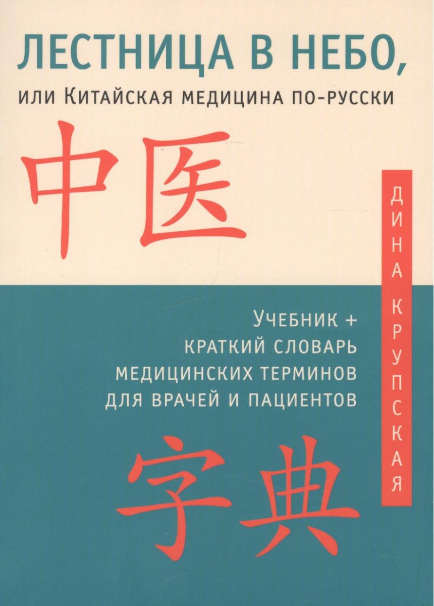 Крупская Д. Лестница в небо, или Китайская медицина по-русски варнер д вдохновленная медицина