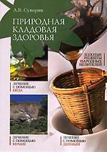 Суворин А. Природная кладовая здоровья Золотые рецепты народных целителей
