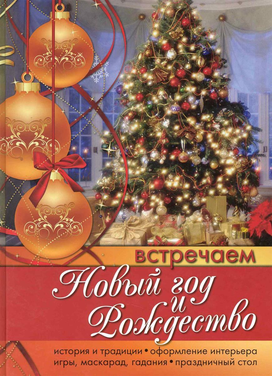 Ларина О. Встречаем Новый год и Рождество