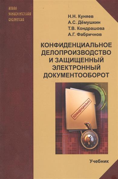 Куняев Н.: Конфиденциальное делопроизводство и защищенный электронный документооборот. Учебник