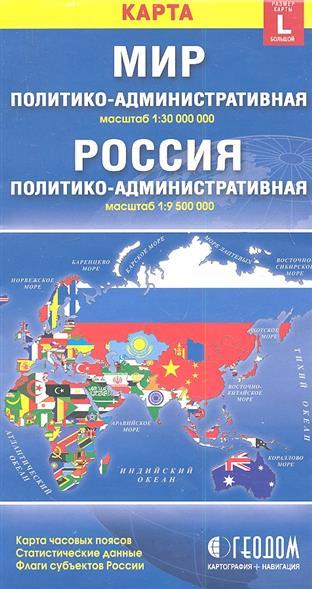 Карта Мир Россия  политико-административная (1:30000000/1:9500000). Размер карты L (большой)