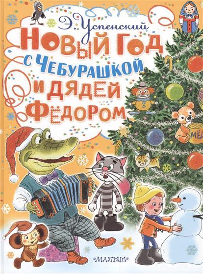 Успенский Э. Новый год с Чебурашкой и дядей Федором старый новый год с денисом мацуевым