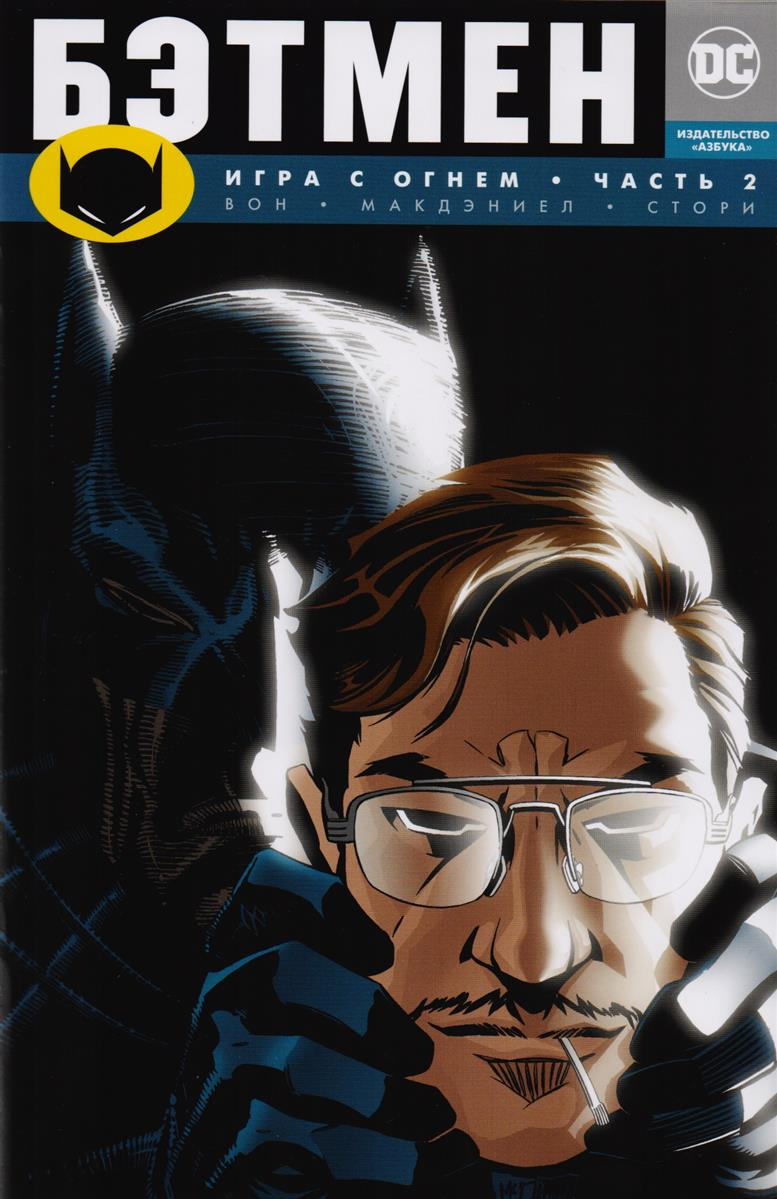 Вон Б. Бэтмен. Игра с огнем. Часть 2. Графический роман ария игра с огнем lp