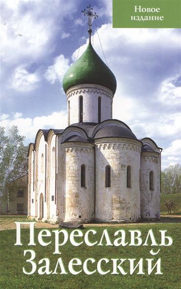 Сукина Л. Переславль Залесский