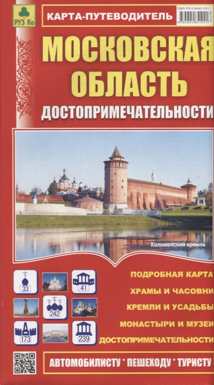 Московская область. Достопримечательности. Карта-путеводитель. Масштаб 1:460 000