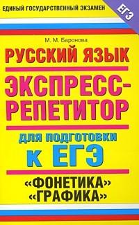 Русский язык Фонетика Графика Экспресс-репетитор