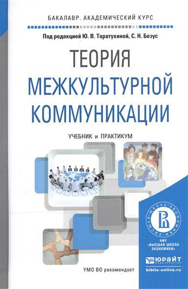 Таратухина Ю., Безус С. (ред.) Теория межкультурной коммуникации. Учебник и практикум для академического бакалавриата