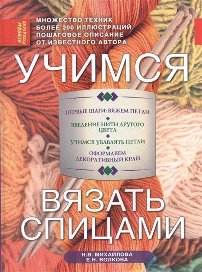 Михайлова Н., Волкова Е. (сост.) Учимся вязать спицами