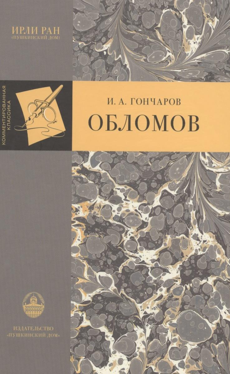 Гончаров И. Обломов. Роман в четырех частях ISBN: 9785914760226