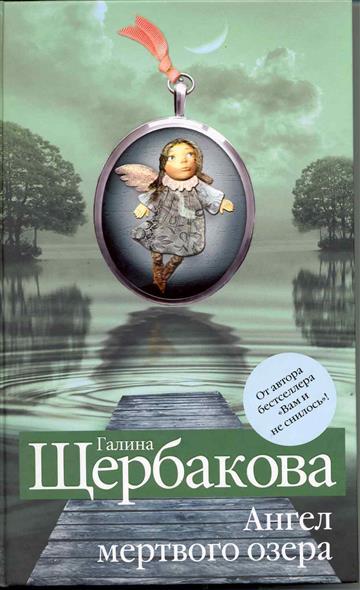 Щербакова Г. Ангел мертвого озера щербакова г актриса и милиционер