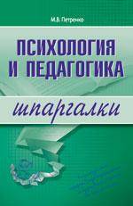Психология и педагогика Шпаргалки
