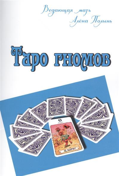 Таро гномов