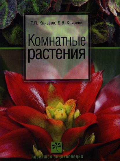 Князева Т, Князева Д. Комнатные растения