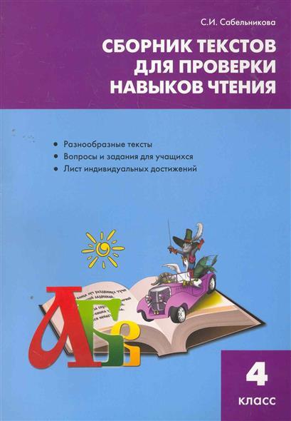 Сборник текстов для проверки навыков чтения 4 кл.