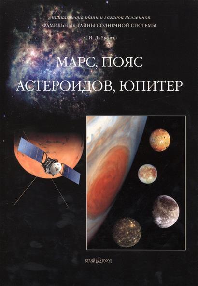 Фамильные тайны Солнечной системы. Марс, пояс астероидов, Юпитер