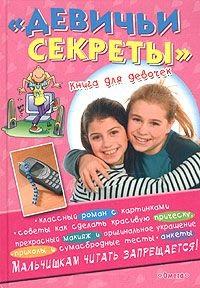 Девичьи секреты Сестрички