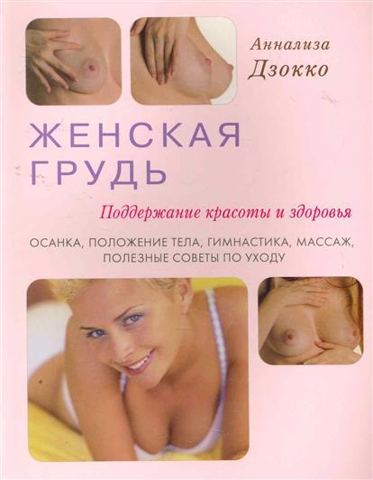 Женская грудь Поддержание красоты и здоровья