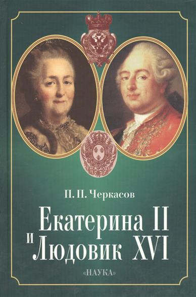 Екатерина II и Людовик XVI. Русско-французские отношения. 1774-1792