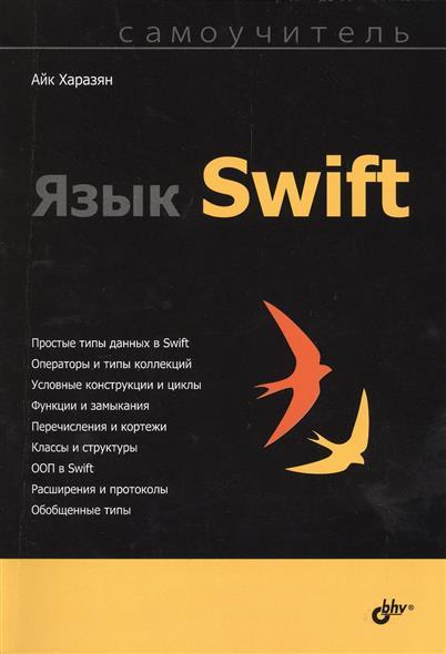 Харазян А Язык Swift. Самоучитель финский язык самоучитель
