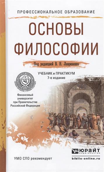 Лавриненко В. (ред.) Основы философии: Учебник и практикум для СПО. 7-е издание, переработанное и дополненное