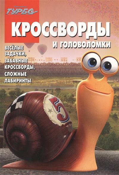 Сборник кроссвордов и головоломок КиГ № 1320 (