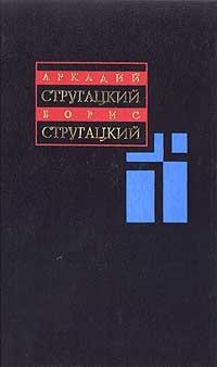 Стругацкий А., Стругацкий Б. Стругацкие 2т. Собрание сочинений домкрат alca 2т 437 000