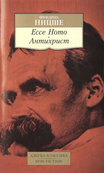 Ницше Ф. Ecce Homo. Антихрист homo intellectus