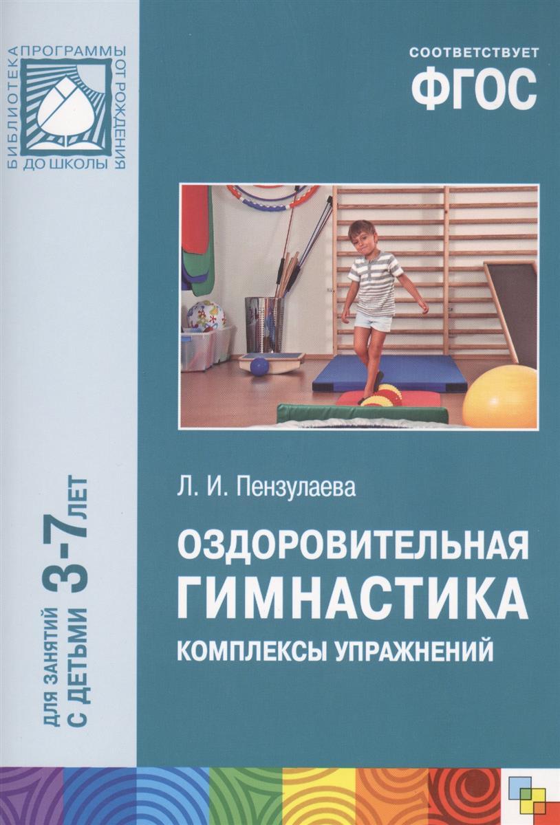 Пензулаева Л. Оздоровительная гимнастика. Комплексные упражнения. Для занятий с детьми 3-7 лет л и пензулаева оздоровительная гимнастика комплексы упражнений для занятий с детьми 3 7 лет