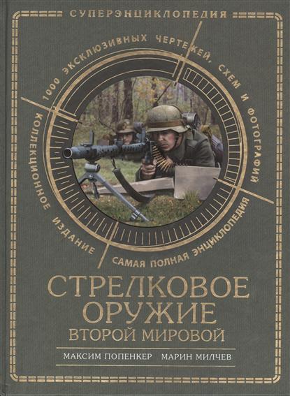 Попенкер М., Милчев М. Стрелковое оружие Второй Мировой. Коллекционное издание