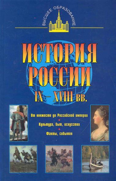 История России 9-18 вв