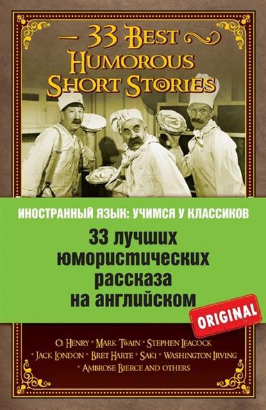 Вьюницкая Е. (ред.) 33 лучших юмористических рассказа на английском. 33 Best Humorous Short Stories 25 best stories