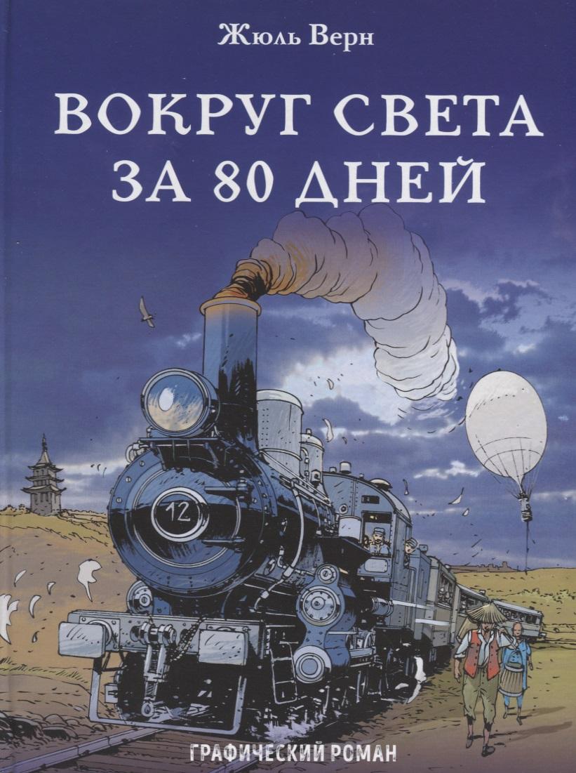 Верн Ж. Вокруг света за 80 дней. Графический роман верн жюль габриэль вокруг света за 80 дней