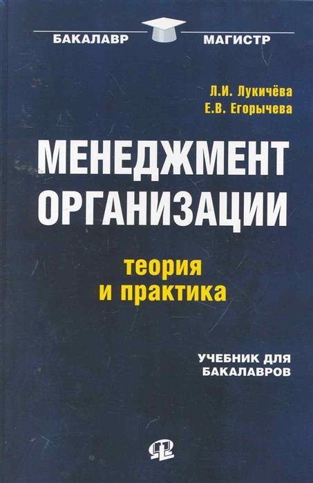 Лукичева Л., Егорычева Е. Менеджмент организации Теория и практика менеджмент организации cdpc