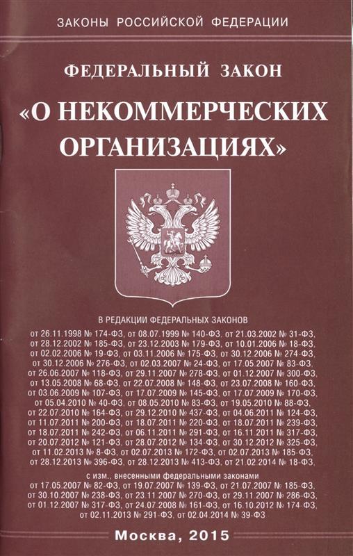 закон о некоммерческих организациях 2015 партнеров