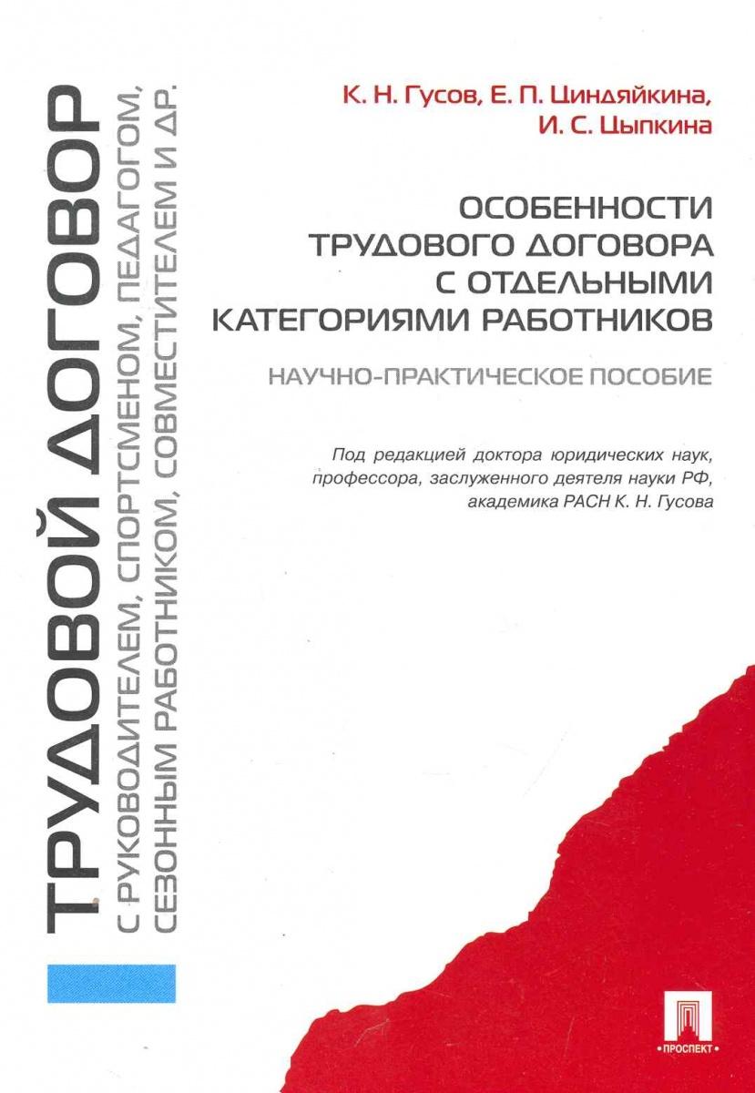 Особенности трудового договора с отд. категориями работников