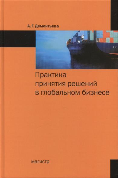 Дементьева А. Практика принятия решений в глобальном бизнесе