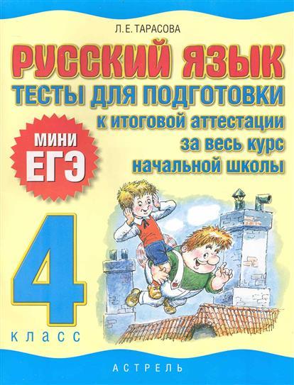 Тарасова Л.: Русский язык Тесты для подг. к итоговой аттестации... 4 кл