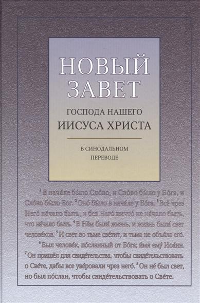 Новый Завет Господа нашего Иисуса Христа в Синодальном переводе новый завет в изложении для детей четвероевангелие