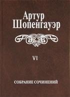 Собрание сочинений в 6 томах. Том VI. Из рукописного наследия