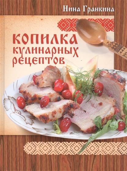 Гранкина Н. Копилка кулинарных рецептов