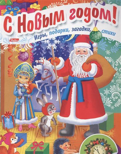 Дед Мороз приходит в гости. Игры, подарки, загадки, стихи. С наклейками (3+)