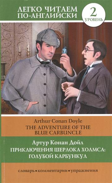 Приключения Шерлока Холмса: голубой карбункул = The Adventure of the Blue Carbuncle