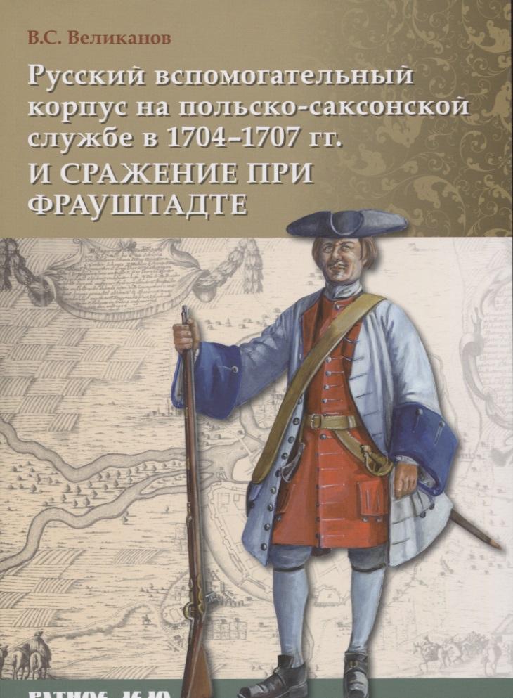 Русский вспомогательный корпус на польско-саксонской службе в 1704–1707 гг. и сражение при Фрауштадте