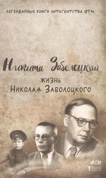 Заболоцкий Н. Жизнь Николая Заболоцкого заболоцкий н а признание