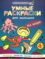 Аллен М. (худ.) КР Умные раскр. для малышей На море
