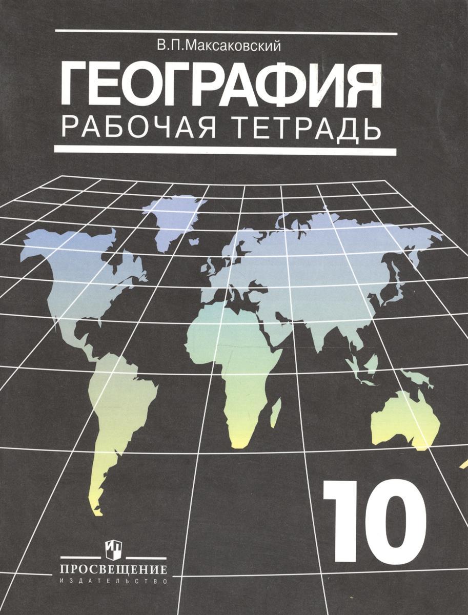 География. Рабочая тетрадь. 10 класс: пособие для учащихся общеобразовательных учреждений