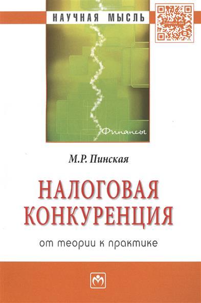 Пинская М. Налоговая конкуренция: от теории к практике. Монография язык и культура от теории к практике